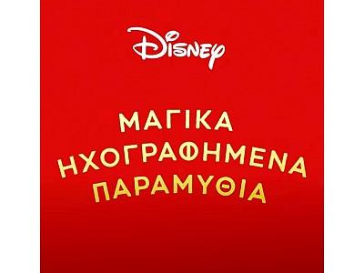 Disney Μαγικά Ηχογραφημένα Παραμύθια