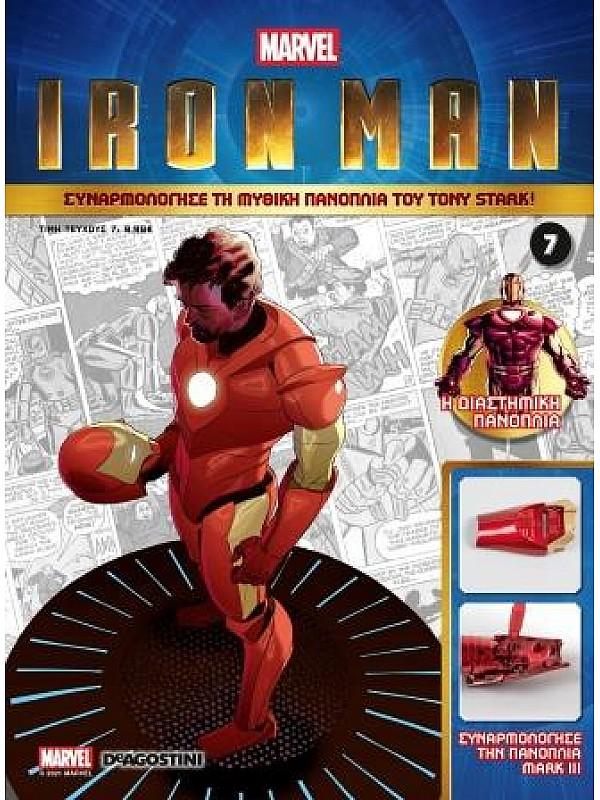 Marvel Iron Man T7