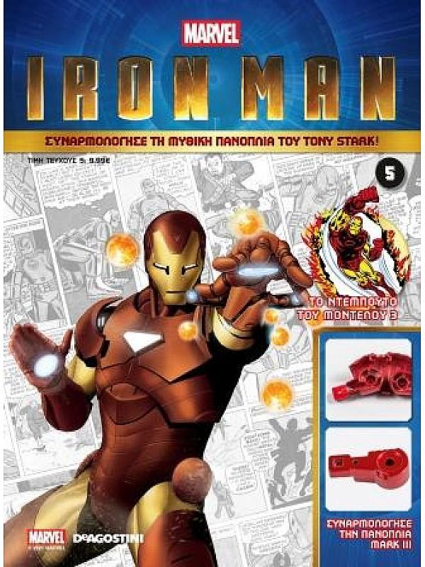 Marvel Iron Man T5