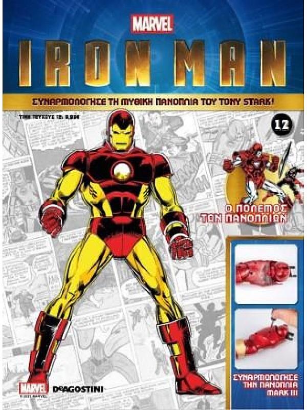 Marvel Iron Man T12