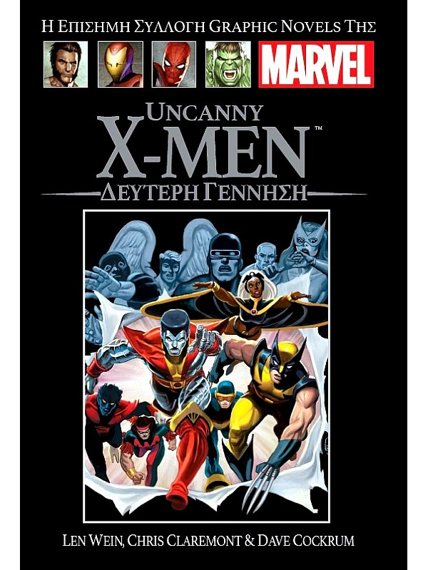 Uncanny X-Men T52 Δεύτερη Γέννηση