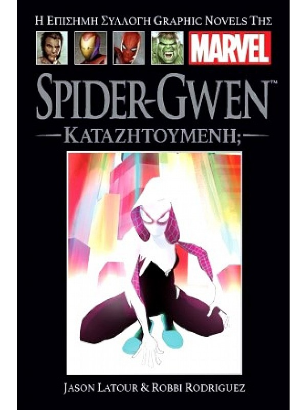 Spider-Gwen T46 Καταζητούμενη;