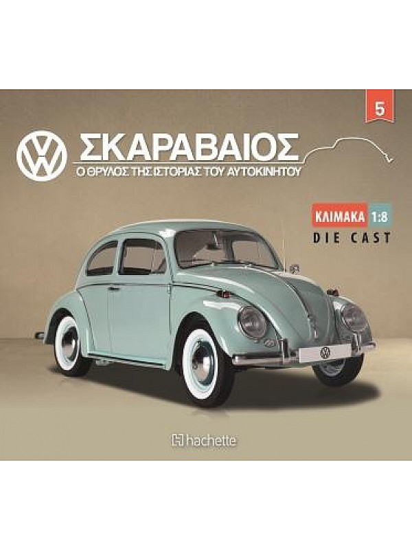 VW Σκαραβαίος T5