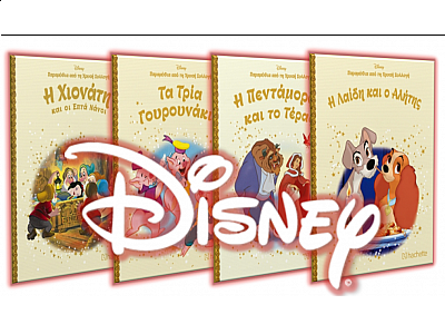 Χρυσή Συλλογή Disney