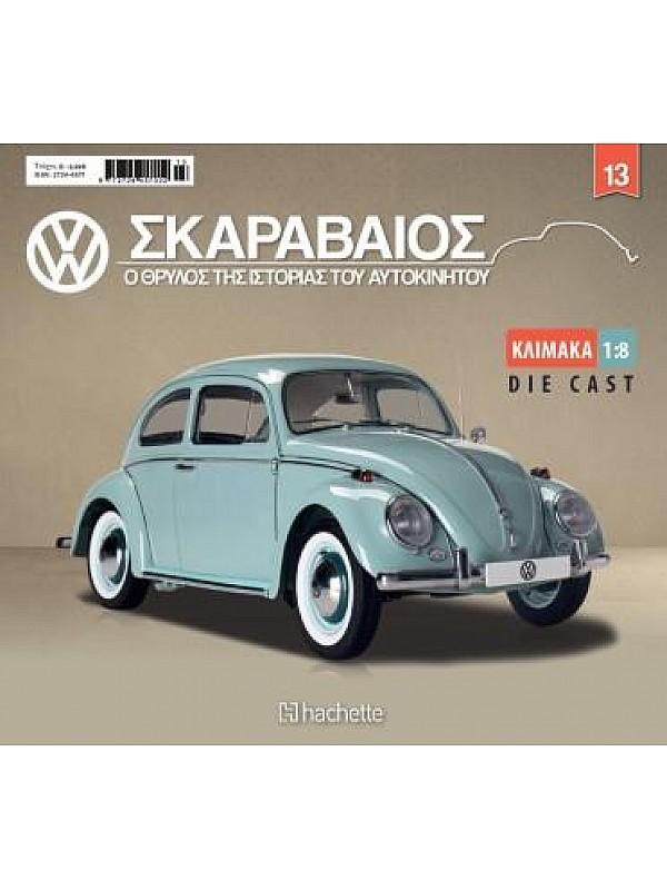VW Σκαραβαίος T13