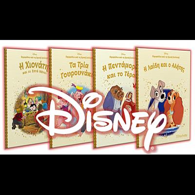 Παραμύθια από τη Χρυσή Συλλογή Disney