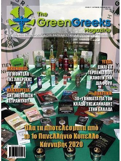 The Green Greeks Magazine T17