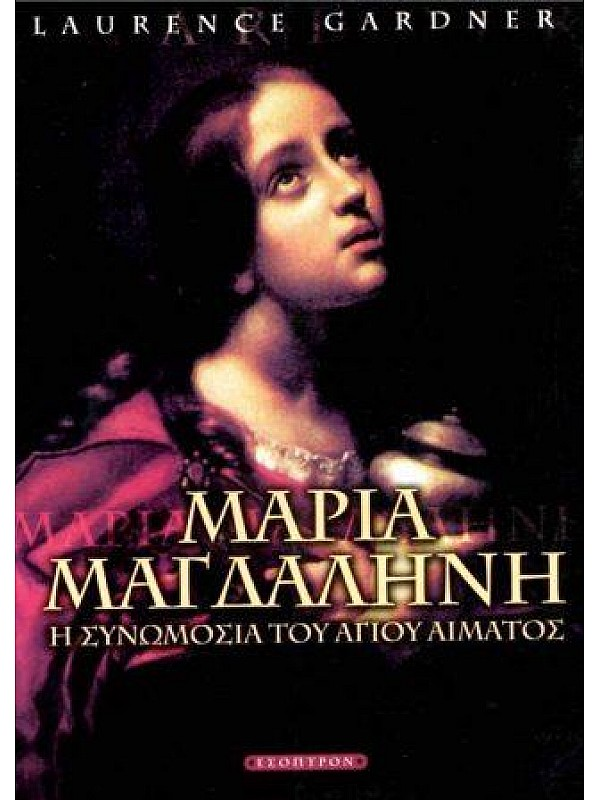 Μαρία Μαγδαληνή