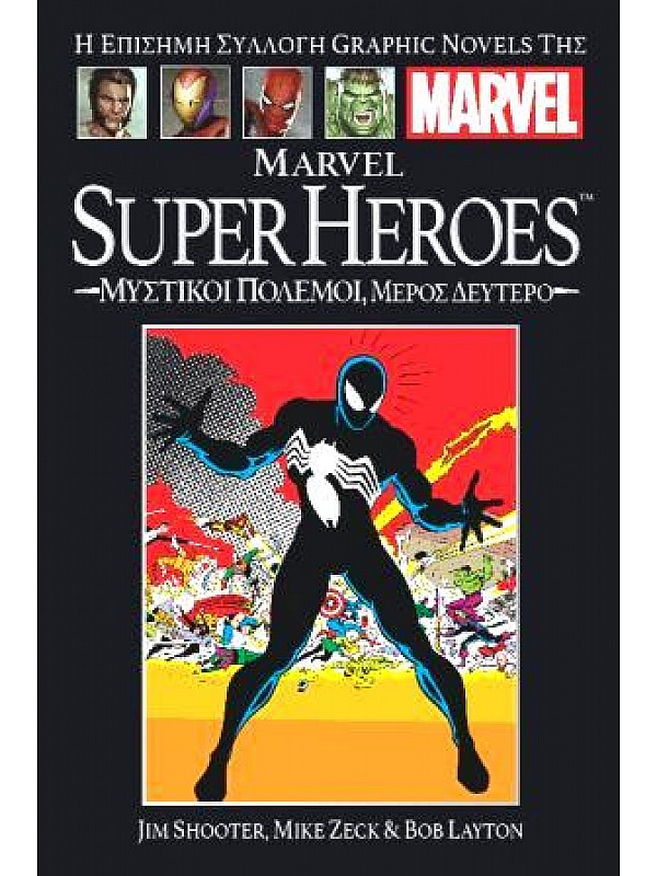 Super Heroes T36 Μυστικοί Πόλεμοι Μέρος Δεύτερο