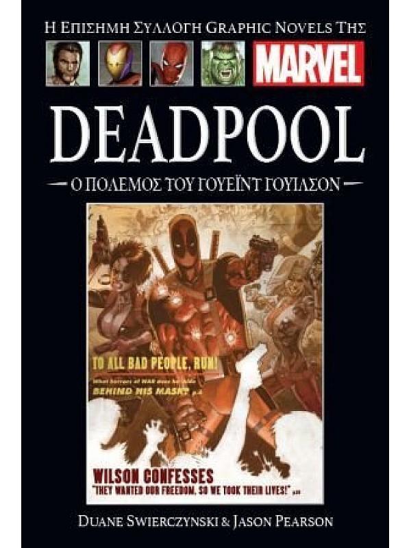Deadpool Τ5 Ο Πόλεμος του Γουέϊντ Γουίλσον