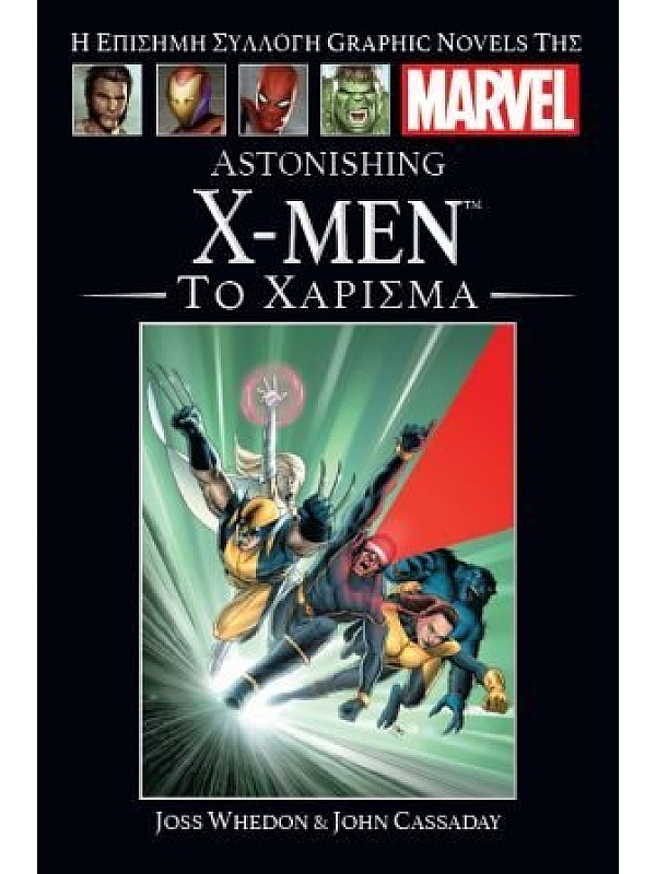 Astonishing X-Men T6 Το Χάρισμα