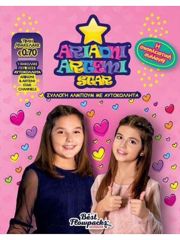 Ariadni Artemi Star Επιλογή Αυτοκόλλητων που Λείπουν