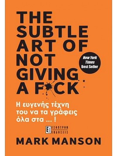 The Subtle Art of not Giving a Fuck!