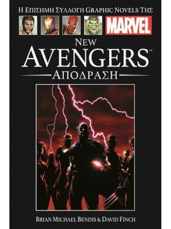 New Avengers Τ3 Απόδραση