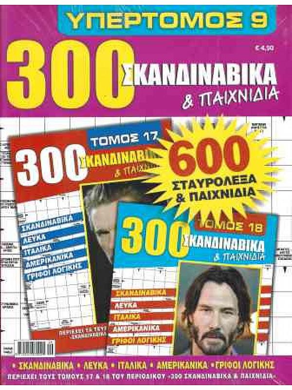 Υπερτόμος 300 Σκανδιναβικά & Παιχνίδια Τ11
