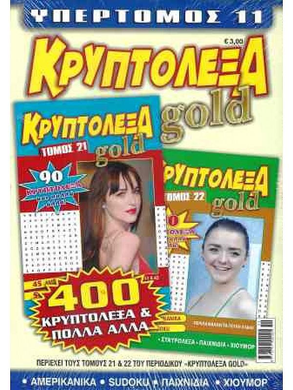 Υπερτόμος Κρυπτόλεξα Gold T11
