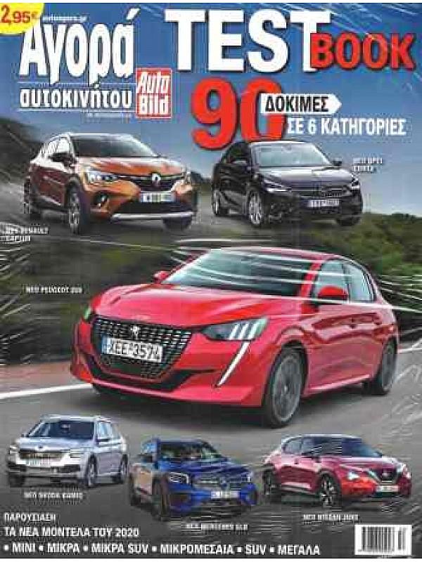 Αγορά Αυτοκινήτου  Test Book